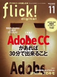 flick!Digital2016年11月号vol.61