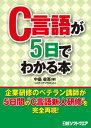 C言語が5日でわかる本(日経BP Next ICT選書)【電子書籍】[ 中島 省吾 ]