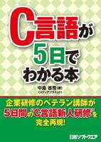 C言語が5日でわかる本(日経BPNextICT選書)