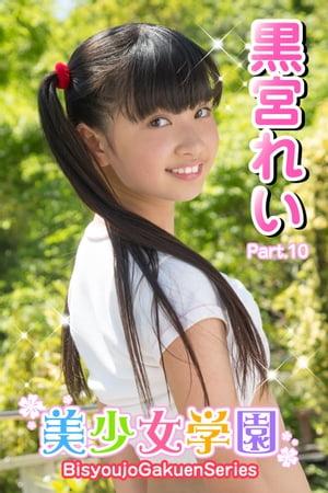 美少女学園 黒宮れい Part.10【電子書籍】[ 黒宮れい ]