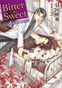 Bitter・Sweet【SS付】【イラスト付】ー白衣の禁令ー【電子書籍】[ 日向唯稀 ]