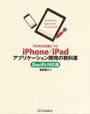 �ץ���Ϥ��ȤˤĤ� iPhone/iPad���ץꥱ�������ȯ�ζ��ʽ� Swift�б���