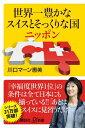 世界一豊かなスイスとそっくりな国ニッポン【電子書籍】[ 川口マーン惠美 ]