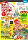 すっきりわかる東京ディズニーランド&シー最強MAP&攻略ワザ 2020年版【電子書籍】[ 最強MAP&攻略ワザ調査隊 ]