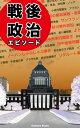 戦後政治エピソード【電子書籍】[...