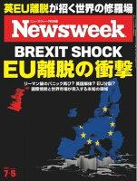 ニューズウィーク日本版2016年7月5日2016年7月5日
