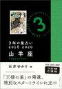 3年の星占い 山羊座 2018-2020【電子書籍】[ 石井ゆかり ]