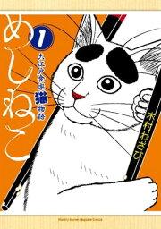 めしねこ 大江戸食楽猫物語1巻【電子書籍】[ 木村わさび ]