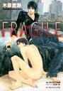 FRAGILE【イラスト入り】【電子書籍】[ 木原音瀬 ]
