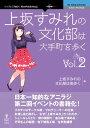 上坂すみれの文化部は大手町を歩くVol.2【電子書籍】