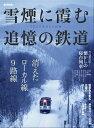 男の隠れ家 特別編集 雪煙に霞む追憶の鉄道 --2000年からの記録--【電子書籍】[ 三栄書房 ]