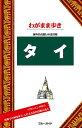 ブルーガイドわがまま歩き タイ【電子書籍】[ ブルーガイド編集部 ]