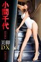 美脚DX 小間千代【電子書籍】[ 小間千代 ]