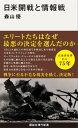 日米開戦と情報戦【電子書籍】[ 森山優 ]