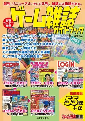 ゲーム雑誌ガイドブック電子書籍[さやわか]