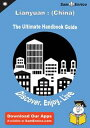 Ultimate Handbook Guide to Lianyuan : (China) Travel GuideUltimate Handbook Guide to Lianyuan : (China) Travel Guide【電子書籍】[ Silvia Chambers ]