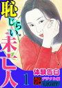 【体験告白】恥じらい未亡人 01『艶』デジタル版Light【電子書籍】[ 『艶』編集部 ]