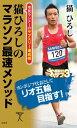 猫ひろしのマラソン最速メソッド市民ランナーのサブスリー達成術【電子書籍】[ 猫 ひろし ]