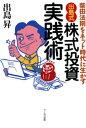 「出島式」株式投資実践術 : 柴田法則をネット時代に生かす【電子書籍】[ 出島昇 ]