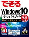 できるWindows 10 パーフェクトブック 困った!&便利ワザ大全 改訂3版【電子書籍】[ 広野 忠敏 ]