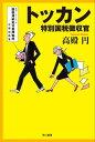 トッカン 特別国税徴収官【電子書籍】 高殿円