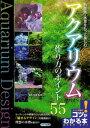 熱帯魚・水草をもっと楽しむアクアリウム作り方のポイント55【...
