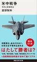 米中戦争 そのとき日本は【電子書籍】[ 渡部悦和 ]