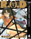 R.O.D 4【電子書籍】[ 倉田英之 ]