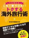 楽天楽天Kobo電子書籍ストアプロが教える! これ1冊でOK!! トクする 海外旅行術【電子書籍】[ 海外旅行術編集部 ]