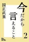 今だから言えること2 歴代首相の素顔が語る、日本の光と影【電子書籍】[ 国正武重 ]