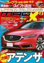 ニューモデルマガジンX 2017年2月号【電子書籍】 ムックハウス