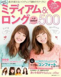 BEST HIT! ミディアム&ロングヘアカタログ500【電子書籍】[ 主婦の友社 ]