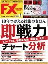 FX攻略.com 2017年1月号2017年1月号【電子書籍】