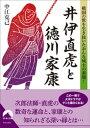 井伊直虎と徳川家康【電子書籍】[ 中江克己 ]