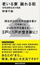 老いる家 崩れる街 住宅過剰社会の末路【電子書籍】[ 野澤千絵 ]