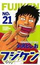 フジケン(21)【電子書籍】[ 小沢としお ]