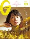 GINZA (ギンザ) 2017年 3月号 [ロマンスに気をつけろ]【電子書籍】[ ギンザ編集部 ]
