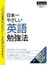 日本一やさしい英語勉強法【電子書籍】...