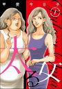 太る女 1【電子書籍】[ 甲斐今日子 ]
