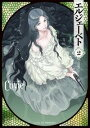 エルジェーベト2巻【電子書籍】[ Cuvie ]