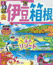 るるぶ伊豆 箱根'21【電子書籍】