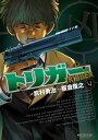 トリガー(4)【電子書籍】[ 武村勇治 ]