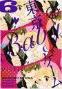 東京BABYゲーム 6巻【電子書籍】[ ひうらさとる ]