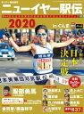 ニューイヤー駅伝2020 サンデー毎日増刊【電子書籍】