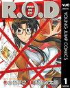 R.O.D 1【電子書籍】[ 倉田英之 ]