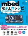 mbed電子工作レシピ【電子書籍】[ 勝純一 ]