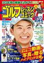 ゴルフレッスンコミック2020年2月号【電子書籍】[ ゴルフレッスンコミック編集部 ]