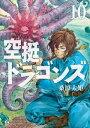 空挺ドラゴンズ(10)【電子書籍】 桑原太矩