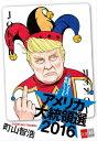 「言霊USA」特別LIVE アメリカ大統領選2016【文春e-Books】【電子書籍】[ 町山智浩 ]