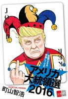 「言霊USA」特別LIVEアメリカ大統領選2016【文春e-Books】